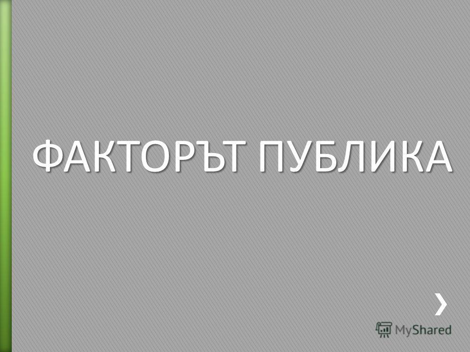 ФАКТОРЪТ ПУБЛИКА
