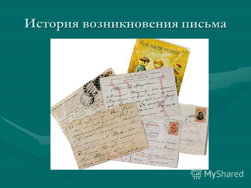 История возникновения письма