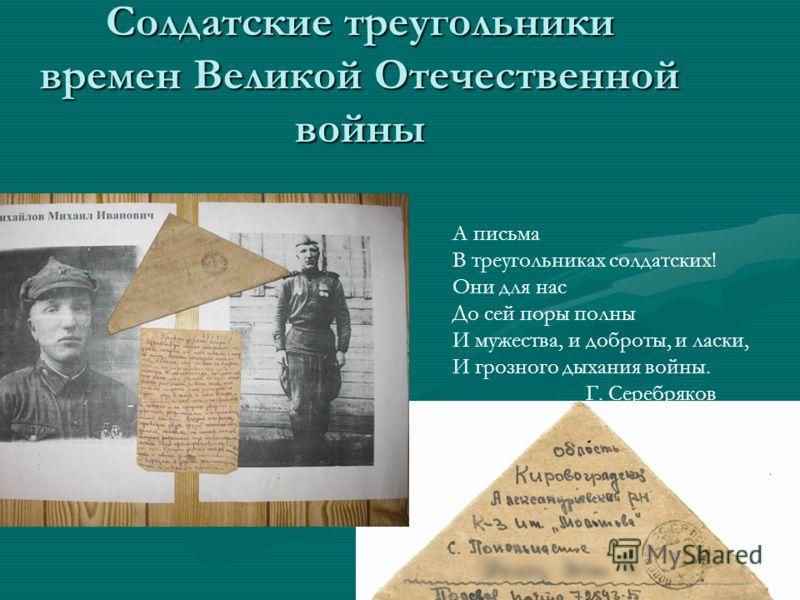 Солдатские треугольники времен