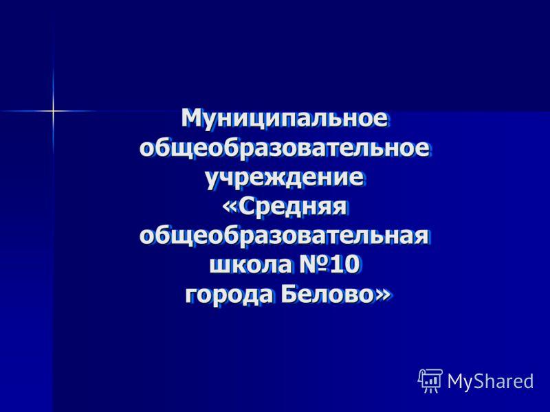 Муниципальное общеобразовательное учреждение «Средняя общеобразовательная школа 10 города Белово»