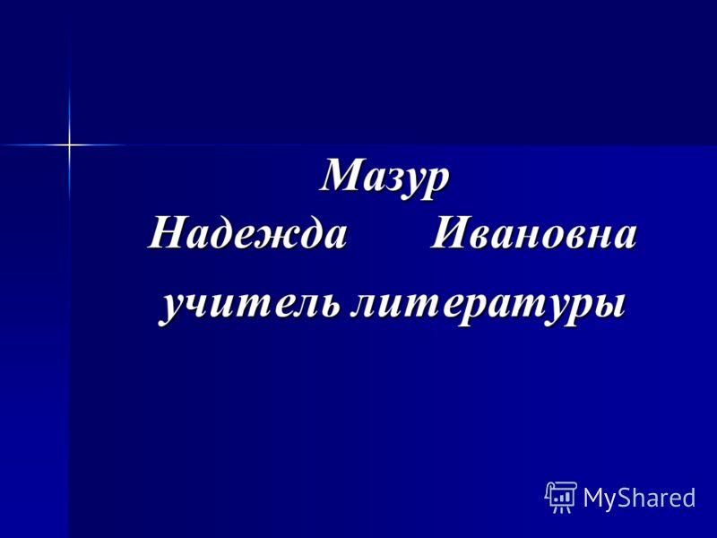 Мазур Надежда Ивановна учитель литературы