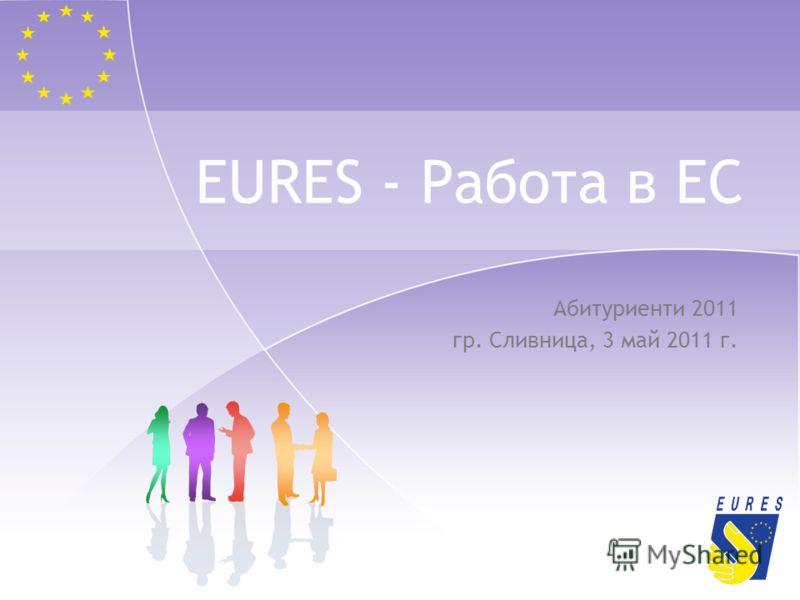 EURES - Работа в ЕС Абитуриенти 2011 гр. Сливница, 3 май 2011 г.