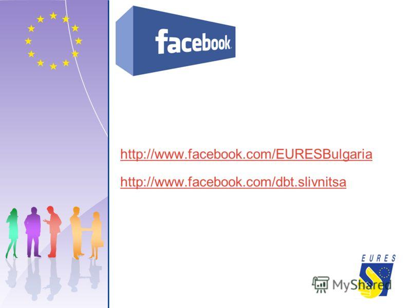 http://www.facebook.com/EURESBulgaria http://www.facebook.com/dbt.slivnitsa