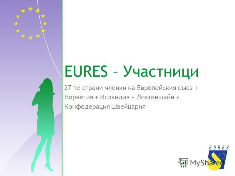 EURES – Участници 27-те страни членки на Европейския съюз + Норвегия + Исландия + Лихтенщайн + Конфедерация Швейцария