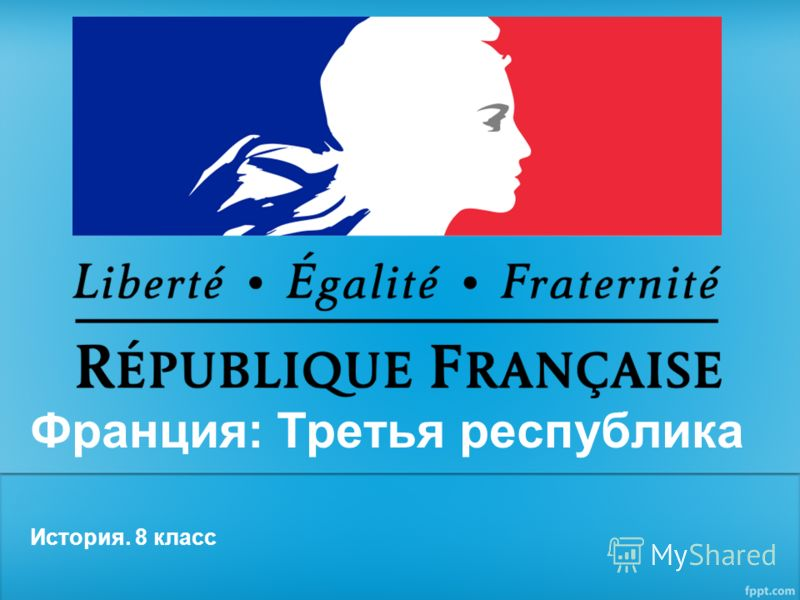 Франция третья республика история 8