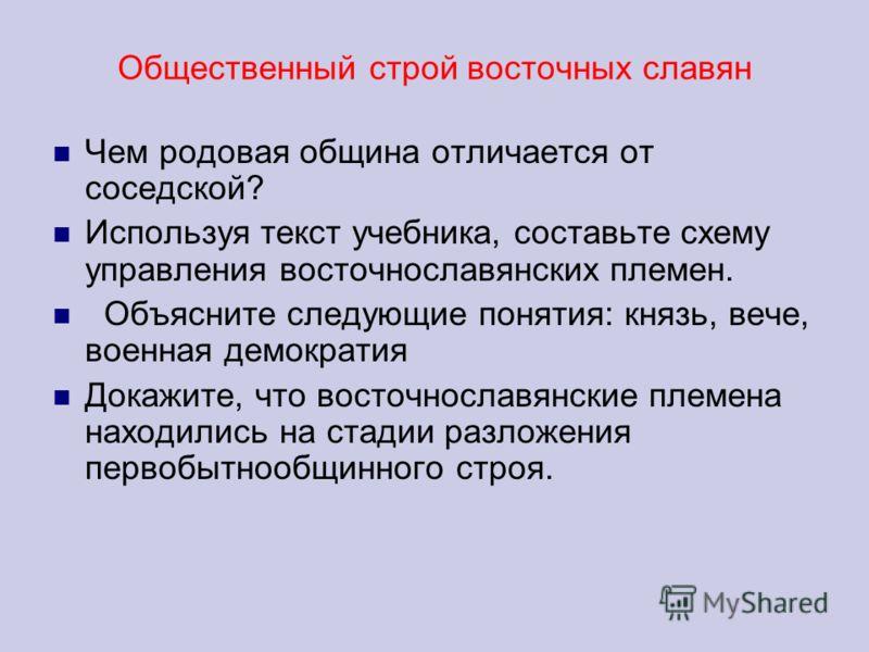 славян Чем родовая община