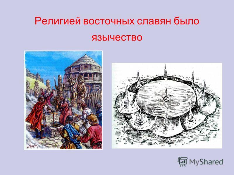 Религией восточных славян было язычество
