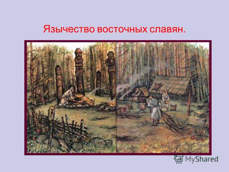 Язычество восточных славян.