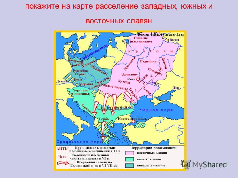 покажите на карте расселение западных, южных и восточных славян