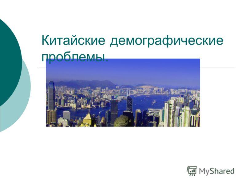 Кем выполнен Китайские демографические проблемы.