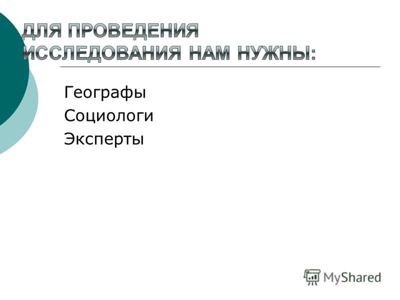 Географы Социологи Эксперты