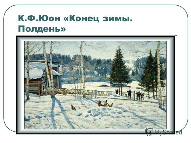 К ф юон конец зимы
