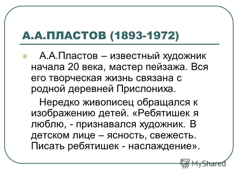 Презентация На Тему Художник Пластов