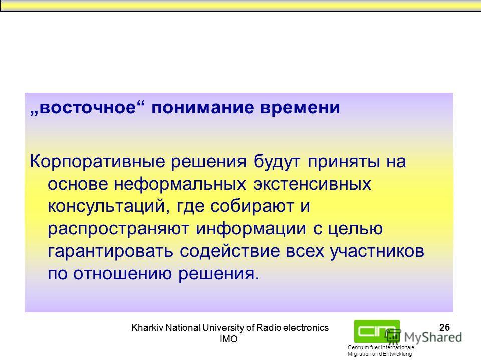 Centrum fuer internationale Migration und Entwicklung Kharkiv National University of Radio electronics IMO Kharkiv National University of Radio electronics IMO 26 восточное понимание времени Корпоративные решения будут приняты на основе неформальных