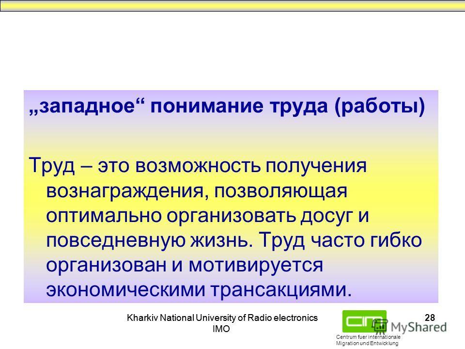 Centrum fuer internationale Migration und Entwicklung Kharkiv National University of Radio electronics IMO Kharkiv National University of Radio electronics IMO 28 западное понимание труда (работы) Труд – это возможность получения вознаграждения, позв