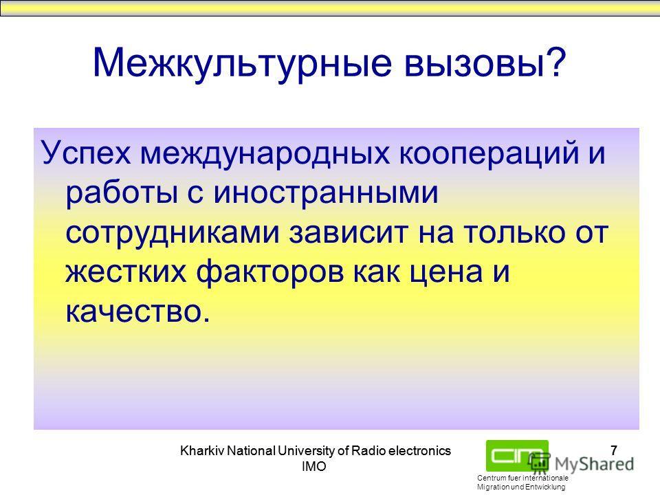 Centrum fuer internationale Migration und Entwicklung Kharkiv National University of Radio electronics IMO Kharkiv National University of Radio electronics IMO 7 Межкультурные вызовы? Успех международных коопераций и работы с иностранными сотрудникам