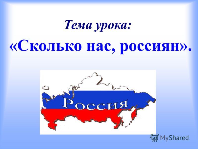 «Сколько нас, россиян». Тема урока: