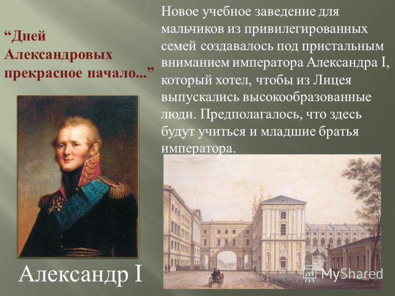 Подобно древней школе, пушкинский Лицей разместился в небольшом городке - Царском Селе, зеленом и нарядном, среди нескольких парков.