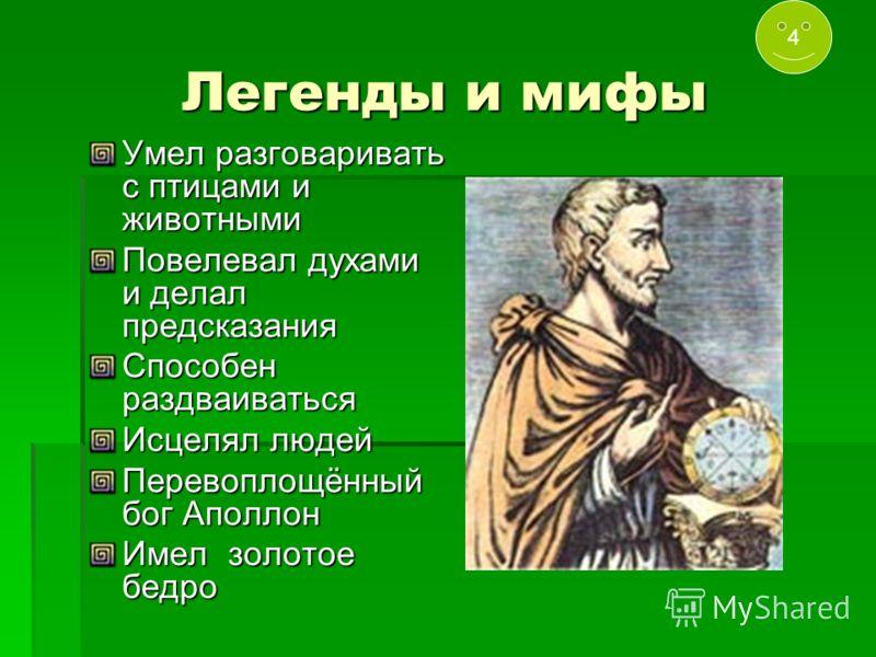 Легенды и мифы Умел разговаривать с птицами и животными Повелевал духами и делал предсказания Способен раздваиваться Исцелял людей Перевоплощённый бог Аполлон Имел золотое бедро 4