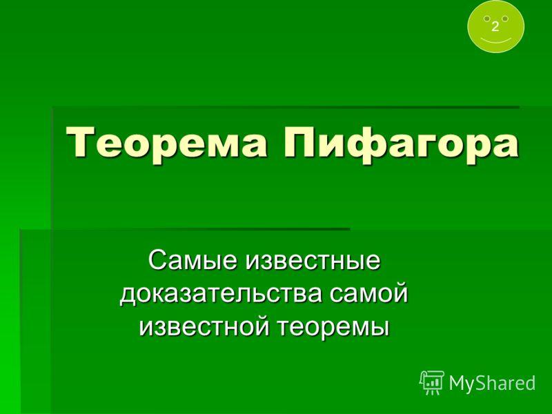 Теорема Пифагора Самые известные доказательства самой известной теоремы 2