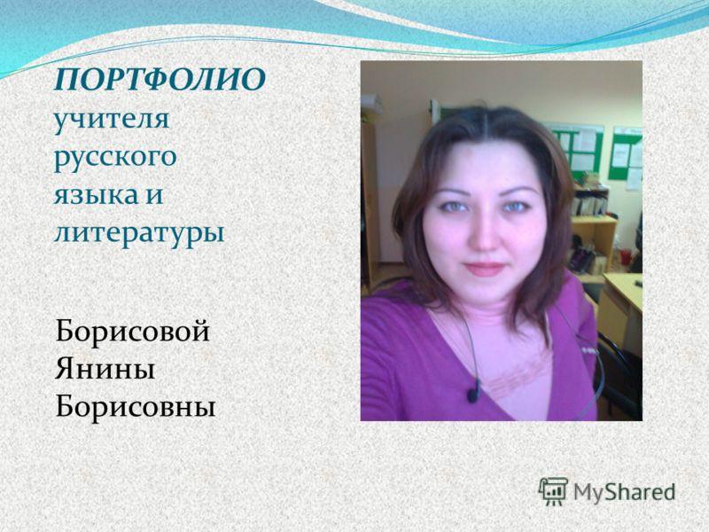 ПОРТФОЛИО учителя русского языка и литературы Борисовой Янины Борисовны