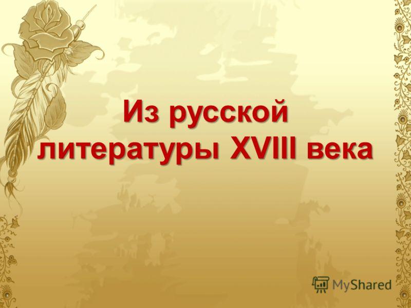 Из русской литературы XVIII века