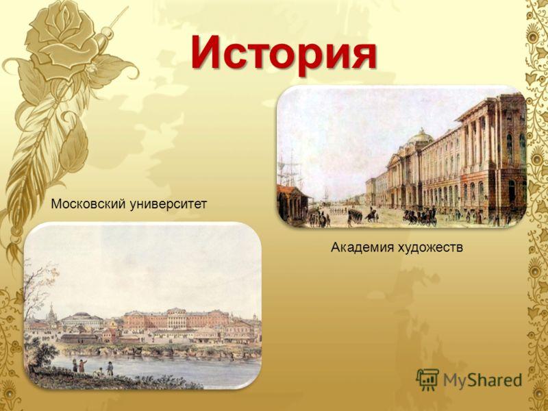 История Московский университет Академия художеств