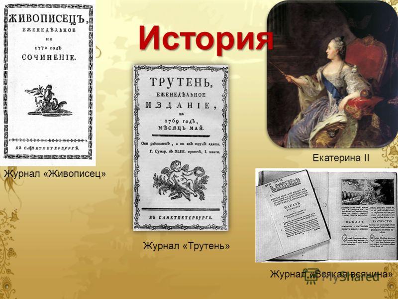 История Екатерина II Журнал «Всякая всячина» Журнал «Трутень» Журнал «Живописец»