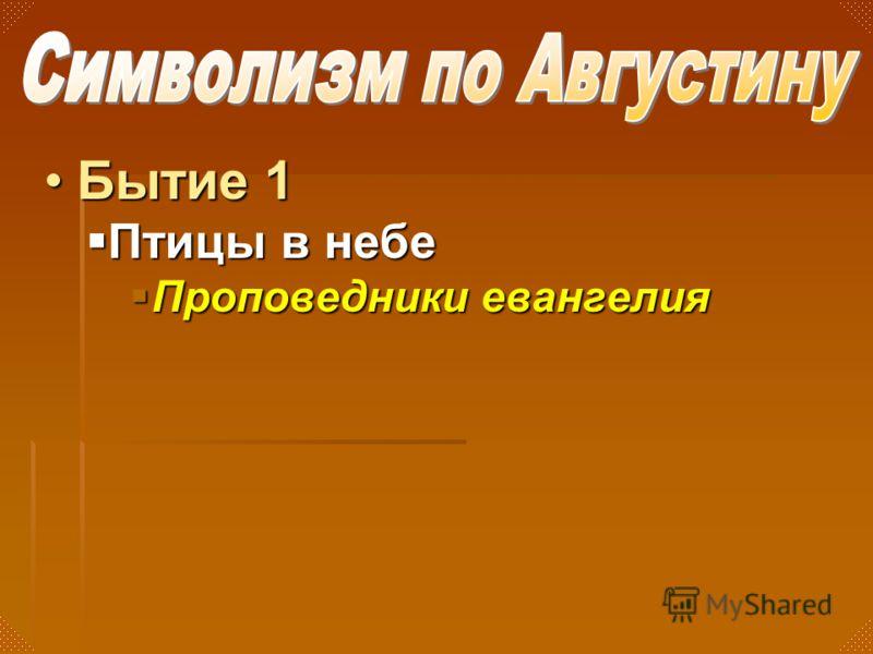 Птицы в небе Птицы в небе Проповедники евангелия Проповедники евангелия Бытие 1Бытие 1