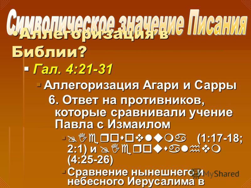 Гал. 4:21-31 Гал. 4:21-31 Аллегоризация Агари и Сарры Аллегоризация Агари и Сарры 6. Ответ на противников, которые сравнивали учение Павла с Измаилом @Ierosovluma (1:17-18; 2:1) и @Ierousalhvm (4:25-26) @Ierosovluma (1:17-18; 2:1) и @Ierousalhvm (4:2