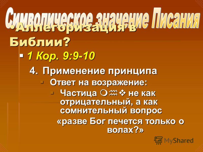 4. Применение принципа Ответ на возражение: Ответ на возражение: Частица mhv не как отрицательный, а как сомнительный вопрос Частица mhv не как отрицательный, а как сомнительный вопрос «разве Бог печется только о волах?» 1 Кор. 9:9-10 1 Кор. 9:9-10 А