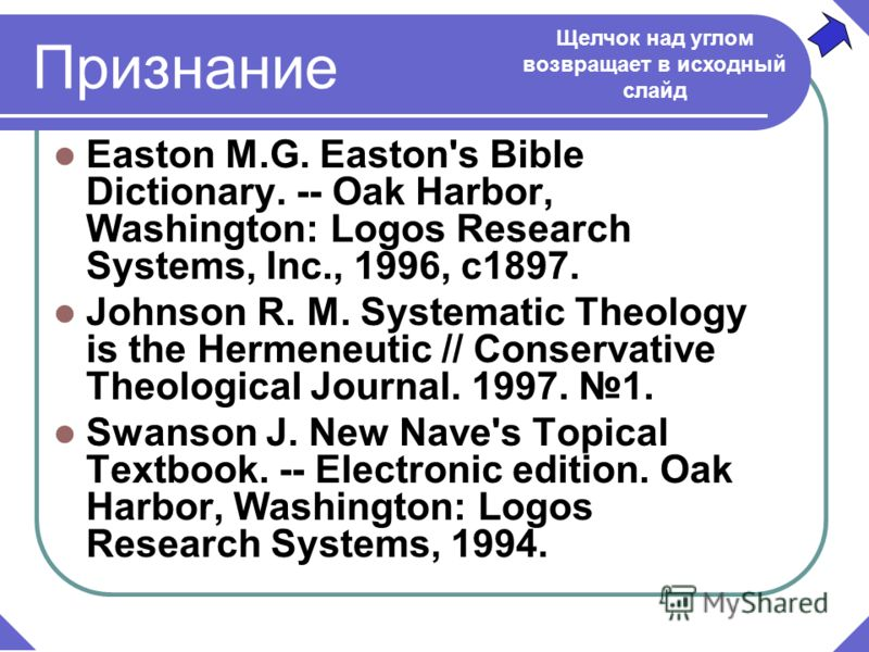 Признание Easton M.G. Easton's Bible Dictionary. -- Oak Harbor, Washington: Logos Research Systems, Inc., 1996, c1897. Johnson R. M. Systematic Theology is the Hermeneutic // Conservative Theological Journal. 1997. 1. Swanson J. New Nave's Topical Te