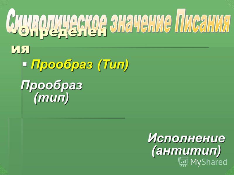 Прообраз (тип) Исполнение (антитип) Определен ияОпределен ия Прообраз (Тип) Прообраз (Тип)