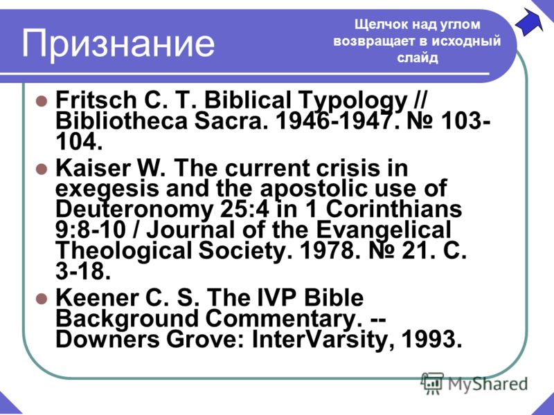Признание Fritsch C. T. Biblical Typology // Bibliotheca Sacra. 1946-1947. 103- 104. Kaiser W. The сurrent сrisis in exegesis and the apostolic use of Deuteronomy 25:4 in 1 Corinthians 9:8-10 / Journal of the Evangelical Theological Society. 1978. 21