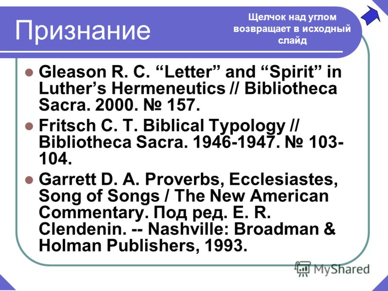 Признание Gleason R. C. Letter and Spirit in Luthers Hermeneutics // Bibliotheca Sacra. 2000. 157. Fritsch C. T. Biblical Typology // Bibliotheca Sacra. 1946-1947. 103- 104. Garrett D. A. Proverbs, Ecclesiastes, Song of Songs / The New American Comme