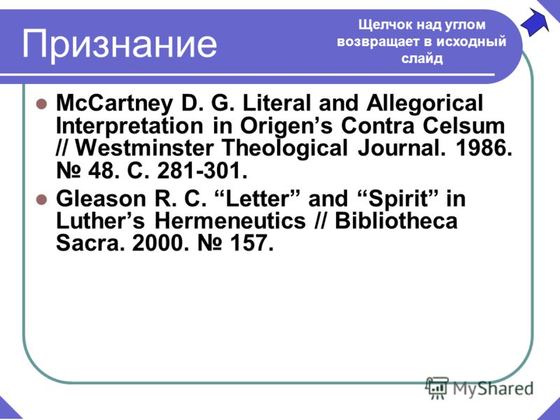 Признание McCartney D. G. Literal and Allegorical Interpretation in Origens Contra Celsum // Westminster Theological Journal. 1986. 48. С. 281-301. Gleason R. C. Letter and Spirit in Luthers Hermeneutics // Bibliotheca Sacra. 2000. 157. Щелчок над уг