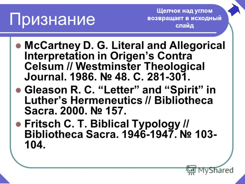 Признание McCartney D. G. Literal and Allegorical Interpretation in Origens Contra Celsum // Westminster Theological Journal. 1986. 48. С. 281-301. Gleason R. C. Letter and Spirit in Luthers Hermeneutics // Bibliotheca Sacra. 2000. 157. Fritsch C. T.