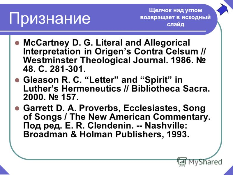 Признание McCartney D. G. Literal and Allegorical Interpretation in Origens Contra Celsum // Westminster Theological Journal. 1986. 48. С. 281-301. Gleason R. C. Letter and Spirit in Luthers Hermeneutics // Bibliotheca Sacra. 2000. 157. Garrett D. A.