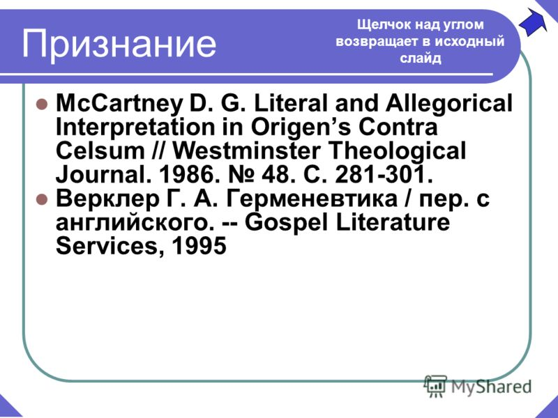 Признание McCartney D. G. Literal and Allegorical Interpretation in Origens Contra Celsum // Westminster Theological Journal. 1986. 48. С. 281-301. Верклер Г. А. Герменевтика / пер. с английского. -- Gospel Literature Services, 1995 Щелчок над углом
