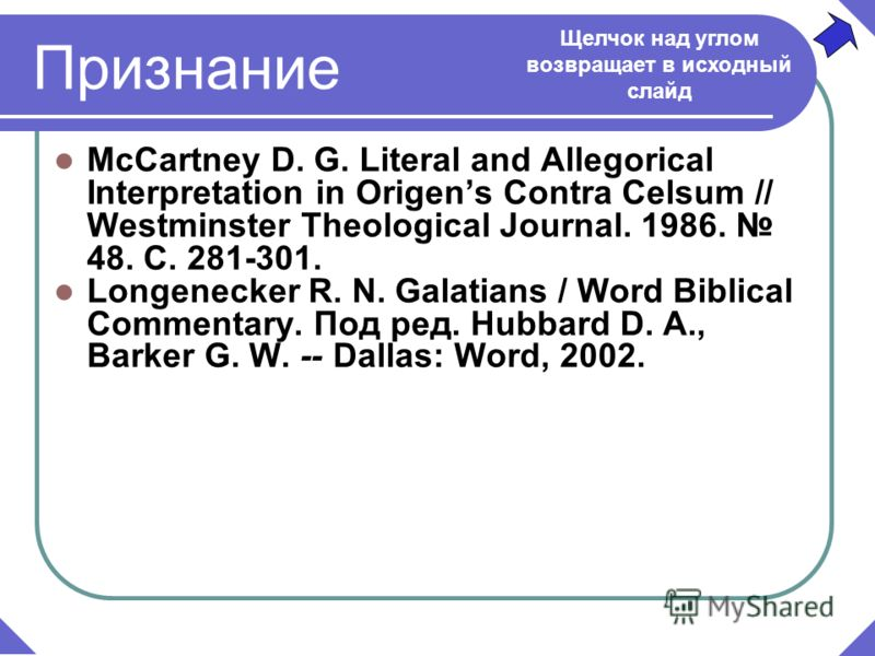 Признание McCartney D. G. Literal and Allegorical Interpretation in Origens Contra Celsum // Westminster Theological Journal. 1986. 48. С. 281-301. Longenecker R. N. Galatians / Word Biblical Commentary. Под ред. Hubbard D. A., Barker G. W. -- Dallas