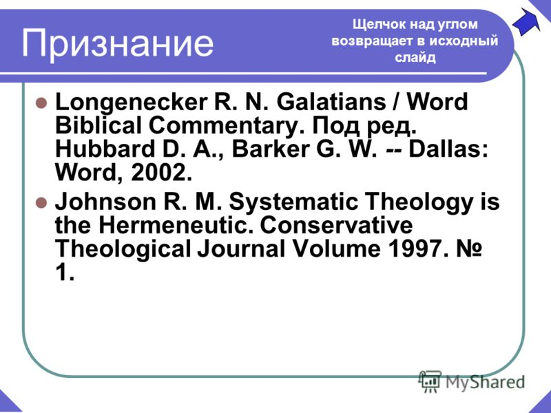 Признание Longenecker R. N. Galatians / Word Biblical Commentary. Под ред. Hubbard D. A., Barker G. W. -- Dallas: Word, 2002. Johnson R. M. Systematic Theology is the Hermeneutic. Conservative Theological Journal Volume 1997. 1. Щелчок над углом возв