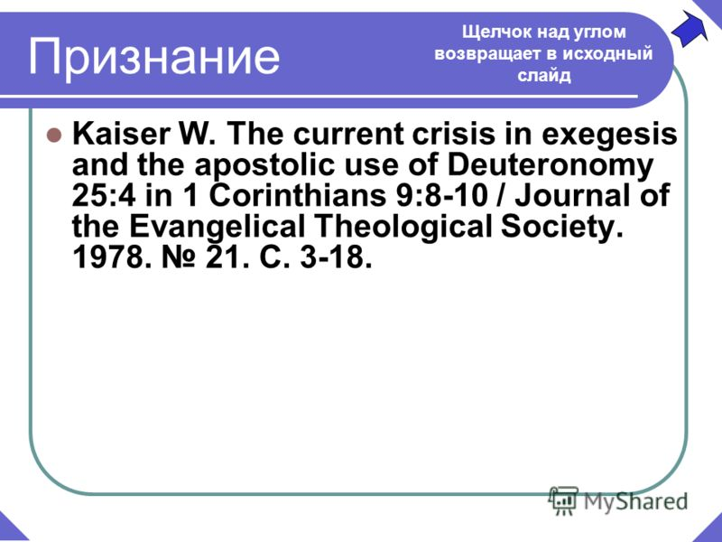 Признание Kaiser W. The сurrent сrisis in exegesis and the apostolic use of Deuteronomy 25:4 in 1 Corinthians 9:8-10 / Journal of the Evangelical Theological Society. 1978. 21. С. 3-18. Щелчок над углом возвращает в исходный слайд