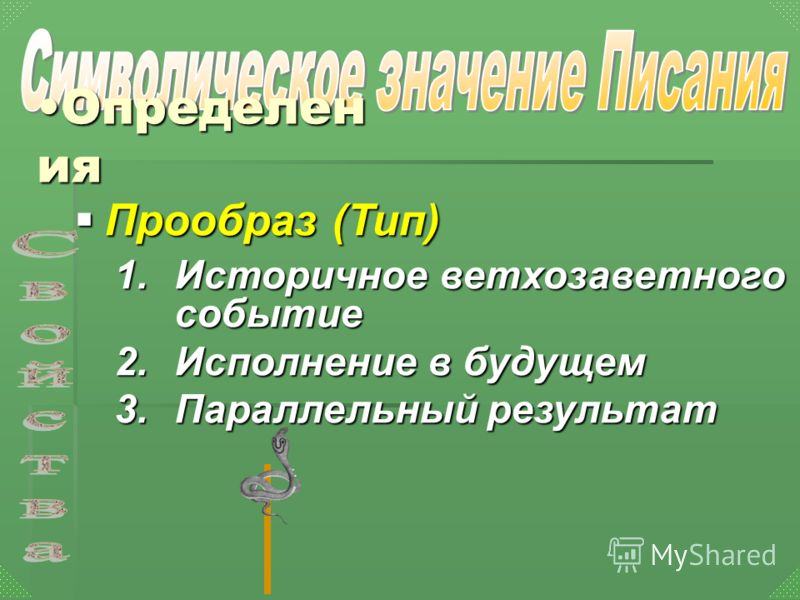 Определен ияОпределен ия Прообраз (Тип) Прообраз (Тип) 1.Историчное ветхозаветного событие 2.Исполнение в будущем 3.Параллельный результат
