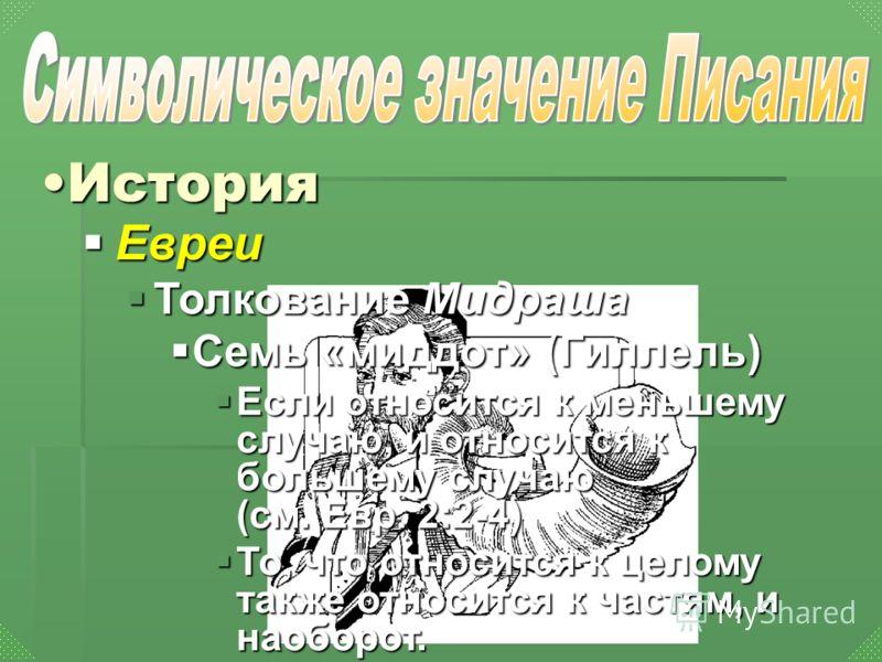 Евреи Евреи Толкование Мидраша Толкование Мидраша Семь «миддот» (Гиллель) Семь «миддот» (Гиллель) Если относится к меньшему случаю, и относится к большему случаю (см. Евр. 2:2-4) Если относится к меньшему случаю, и относится к большему случаю (см. Ев