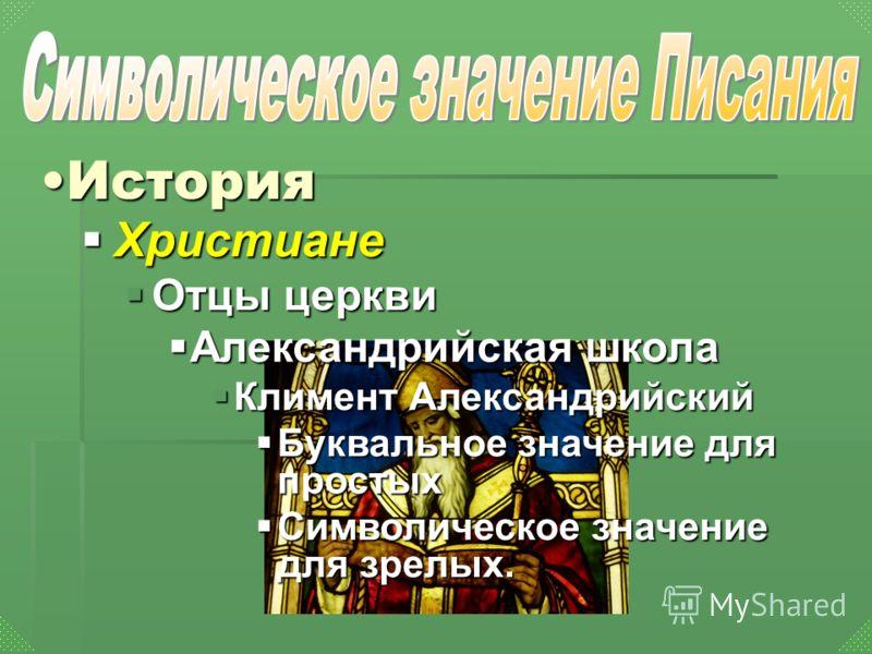 Христиане Христиане Отцы церкви Отцы церкви Александрийская школа Александрийская школа Климент Александрийский Климент Александрийский Буквальное значение для простых Буквальное значение для простых Символическое значение для зрелых. Символическое з