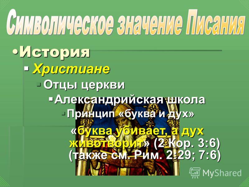 Христиане Христиане Отцы церкви Отцы церкви Александрийская школа Александрийская школа Принцип «буква и дух» Принцип «буква и дух» «буква убивает, а дух животворит» (2 Кор. 3:6) (также см. Рим. 2:29; 7:6) ИсторияИстория