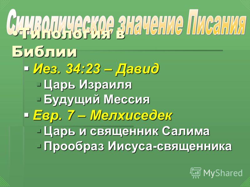 Иез. 34:23 – Давид Царь Израиля Будущий Мессия Евр. 7 – Мелхиседек Царь и священник Салима Прообраз Иисуса-священника