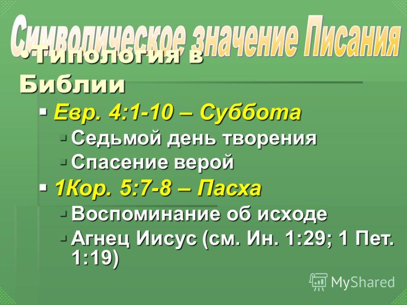 Евр. 4:1-10 – Суббота Седьмой день творения Спасение верой 1Кор. 5:7-8 – Пасха Воспоминание об исходе Агнец Иисус (см. Ин. 1:29; 1 Пет. 1:19)