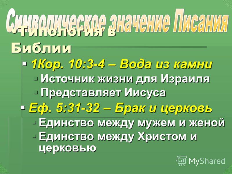 Еф. 5:31-32 – Брак и церковь Единство между мужем и женой Единство между Христом и церковью 1Кор. 10:3-4 – Вода из камни Источник жизни для Израиля Представляет Иисуса