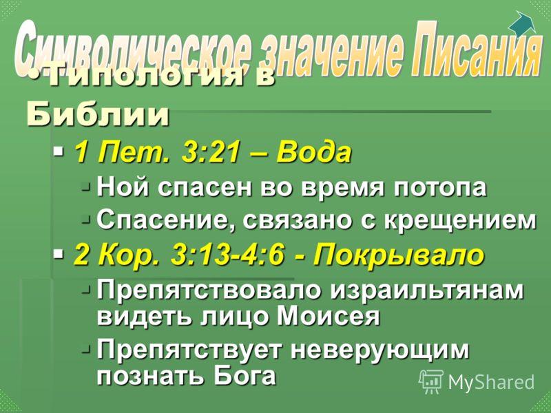 1 Пет. 3:21 – Вода Ной спасен во время потопа Спасение, связано с крещением 2 Кор. 3:13-4:6 - Покрывало Препятствовало израильтянам видеть лицо Моисея Препятствует неверующим познать Бога